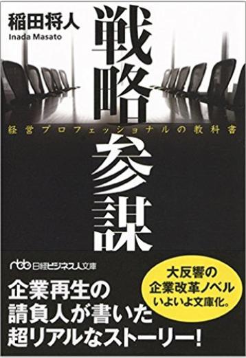 文庫版「戦略参謀」の販売が始まりました。