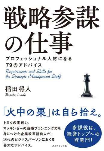 「戦略参謀の仕事」(ダイヤモンド社)が販売開始されました。