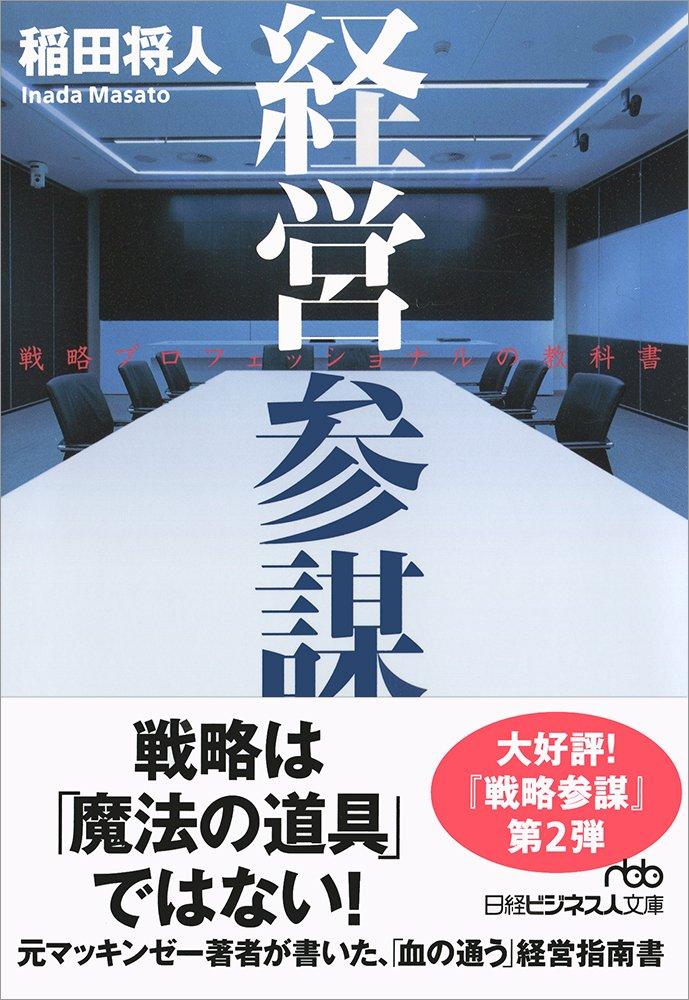 日本経済新聞出版社より、戦略参謀シリーズ第二弾「経営参謀」の文庫版が販売  開始されました。